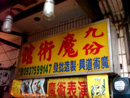 台北 台湾旅行 九分屋台