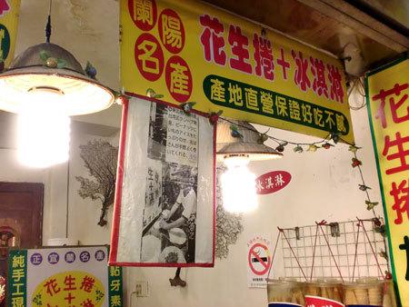 台湾・九分お店