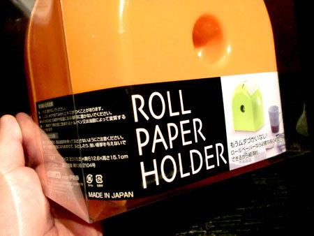 トイレットペーパー・ロールペーパーホルダーを購入