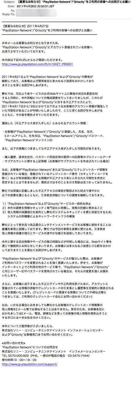 ソニーからPlayStation Network&Qriocityをご利用の皆様へのお詫びとお願いメールが届いた