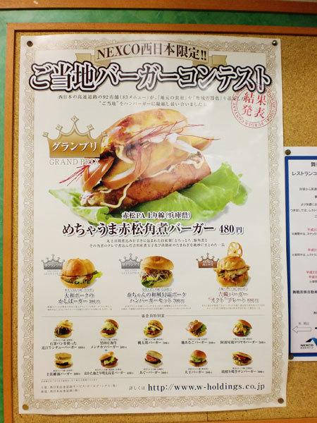 NEXCO西日本限定!!ご当地バーガーコンテスト!