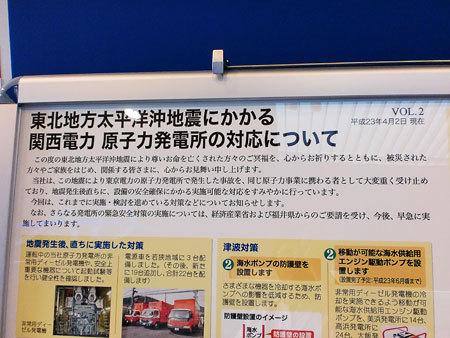 関西電力・エルガイアおおい