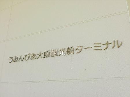 うみんぴあ大飯観光船ターミナル