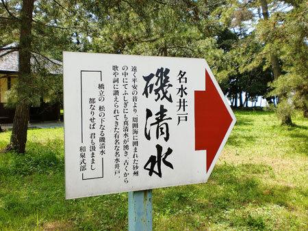 天橋立公園・名水井戸 磯清水