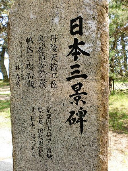 日本三景碑が建立されています。丹後天橋立陸