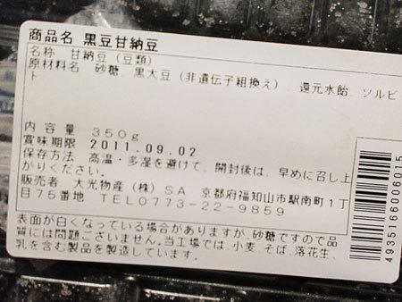 「若狭湾周遊観光旅行」お土産