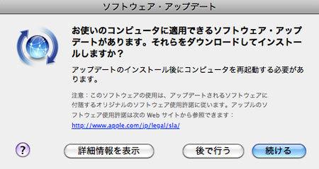 AppleがMac OS X 10.6.8 アップデートの配布を開始