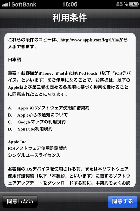 iPhone4にiCloudを設定してみた&設定方法