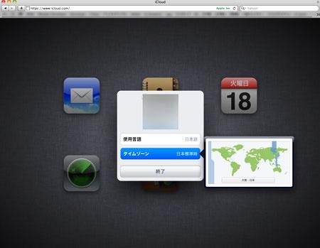 iCloudにログインしてみた 方法