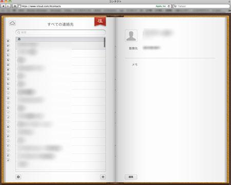 iCloudにログインする方法