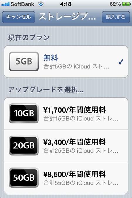 iPhone4にiCloudを設定してみた