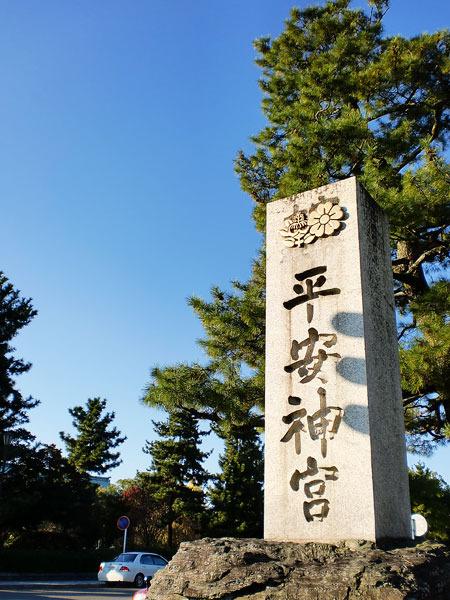 平安神宮 神宮道(表参道)