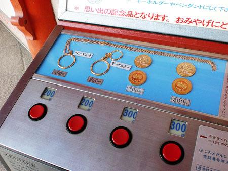 平安神宮 記念メダル刻印機