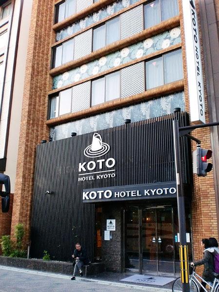 京阪三条 KOTO HOTEL