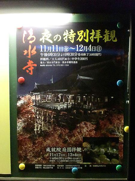 秋の紅葉 清水寺 夜の特別拝観 清水の舞台