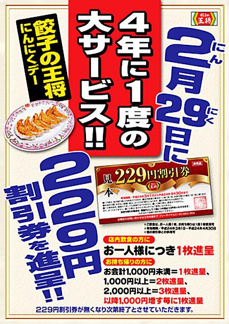 """2月29日は""""にんにく""""の日 餃子の王将229円割引券"""