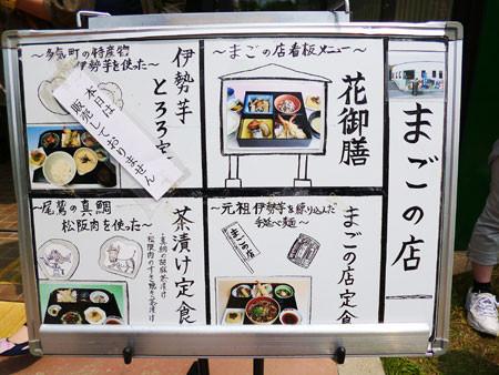 三重県立相可高等学校 高校生レストラン「まごの店」に行ってきました