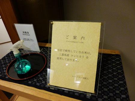 鳥羽国際ホテル 和食もんど岬で夕食(和食会席)
