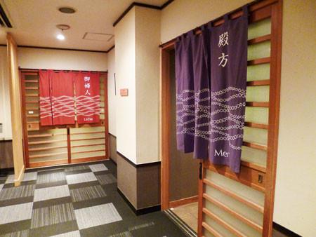 鳥羽国際ホテル 潮路亭 露天風呂&パールオーロラ風呂