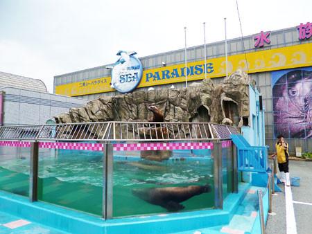 二見浦・鳥羽水族館