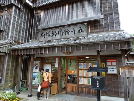 おはらい町 五十鈴川郵便局