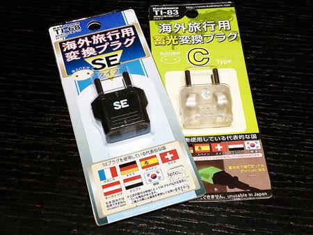 2012年9月の韓国旅行で準備していた海外旅行用SE・Cタイプ変換プラグ