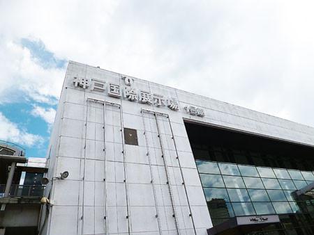 ワールドアトリエセール会場 神戸国際展示場