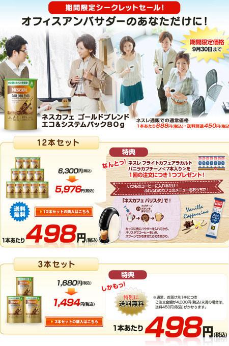 ネスカフェ バリスタ用ゴールドブレンド エコ&システムパック3本セットをネスレ通販オンラインショップで購入