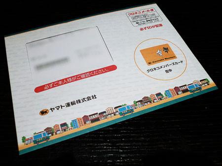 クロネコメンバーズカードが届きました