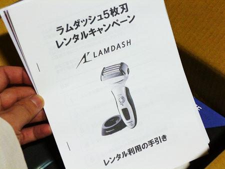 パナソニック・ラムダッシュ5枚刃 レンタルキャンペーンに当選