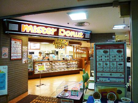 京阪淀屋橋駅ミスタードーナツを購入