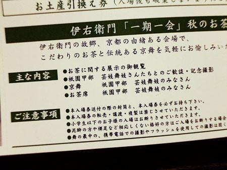 祇園新地・甲部歌舞練場内 八坂倶楽部