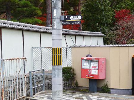 法勝寺町停留所から徒歩で南禅寺