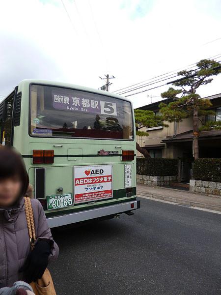 東山三条まで市バスで移動