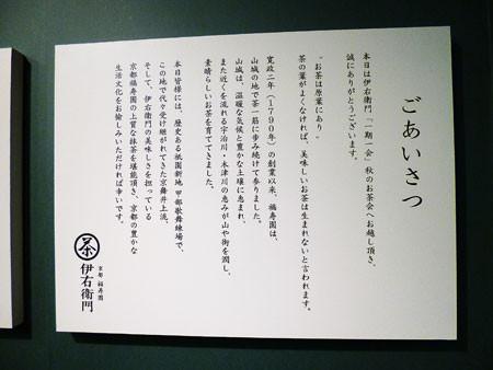 京都 福寿園 茶匠 谷口良三 茶葉説明会