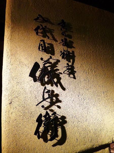 京の米料亭 八代目 儀兵衛