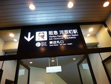 阪急河原町駅