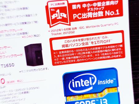 DELL パソコン 全品 1万円OFF
