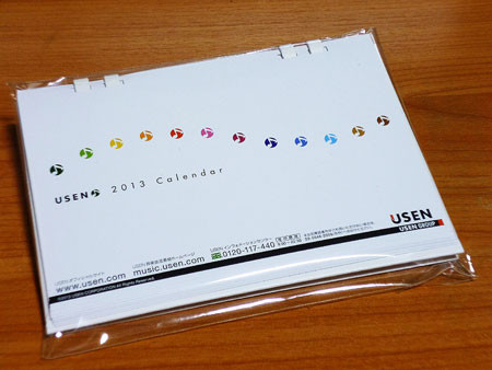有線・2013年カレンダー