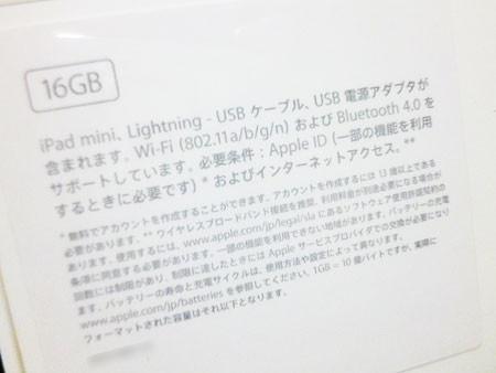 Apple StoreでiPad mini Wi-Fi 16GB - ホワイト&シルバー