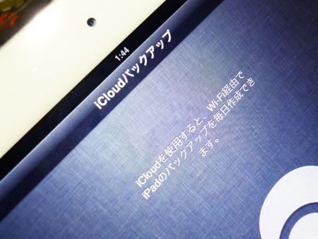 iPad mini Wi-Fi 16GB 初期設定