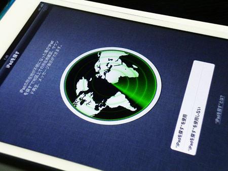 iPad mini Wi-Fi 16GB 初期設定