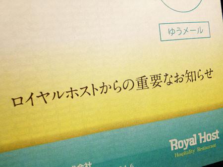 ロイヤルホスト 重要なお知らせ