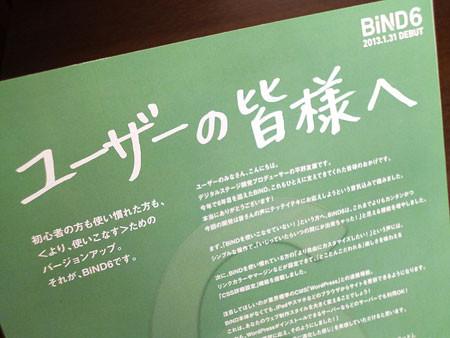 ソフトBIND6バージョンアップ