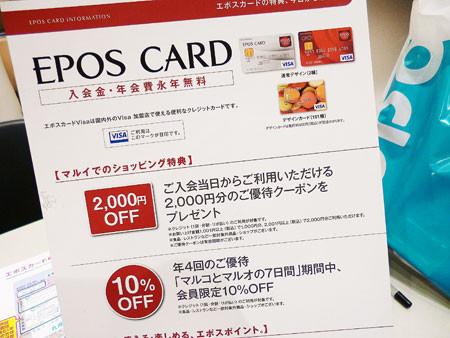エポスカード 入会 2,000円分優待クーポン