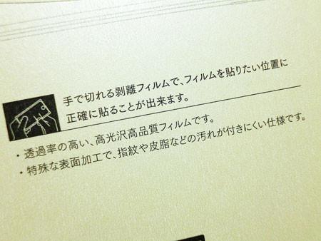 iPad miniディスプレイ用フィルム