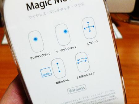 Magic Mouse(マジックマウス)を購入