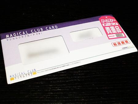 クレジットカード機能付きマジカルクラブカードJCB