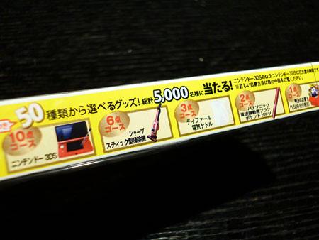 明治 アーモンドチョコシリーズ キャンペーン