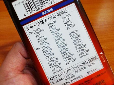 シャープコードレス電話の子機の充電池